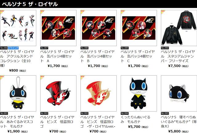 ゲーム ショウ 物販 東京
