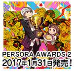 PERSORA AWARDS 2 2017年1月31日発売!
