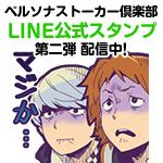 ペルソナストーカー倶楽部 LINE公式スタンプ 第二弾配信中!
