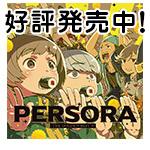 PERSORA 4 好評発売中!