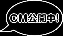 CM公開中!