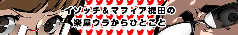 イソッチ&マフィア梶田の楽屋ウラからひとこと